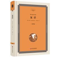 精装书 复活 全译本 列夫托尔斯泰 著 世界经典文学名著小说 中学生世界名著书籍