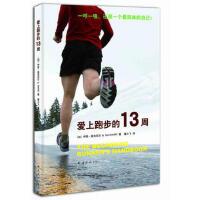 【二手书8成新】爱上跑步的13周 (加)麦克尼尔,不列颠哥伦比亚运动医学理事会 南海出版公司