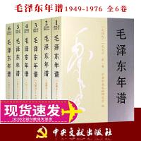 毛 泽东年谱1949-1976(全6卷)平装中央文献出版社 *传正版书籍/*纪事/*大传/*诞辰100周年 平装