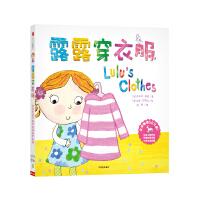 露露生活习惯养成玩具书系列:露露穿衣服