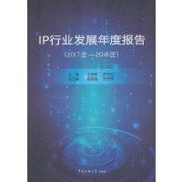 IP行业发展年度报告(2017年-2018年)