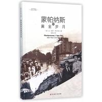 蒙帕纳斯的黄金岁月(精)/左岸译丛