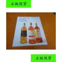 【二手旧书9成新】2013北京保利秋季拍卖会 法国名庄葡萄酒 /北京保利 北京保利