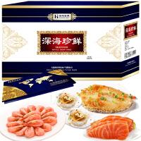 【礼券】海洋世家 海鲜礼盒大礼包2688型礼券礼品卡 团购礼盒 海鲜水产