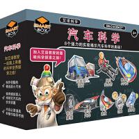 8合1汽车科学香港艾诺科学实验套装儿童科技小制作小学生科普diy益智学习用品科教玩具总动员8-12岁男孩女孩子进口电动