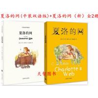 《现货》夏洛的网(平装双语版)+夏洛的网(新)全2册
