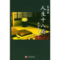 【二手书8成新】人生十八局现在我将这样下 [日]吴清源,刘林 中信出版社