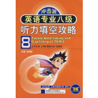 冲击波英语专业八级:听力填空攻略(含MP3光盘)