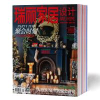 瑞丽家居设计杂志共2本打包2019年4/5月家装设计艺术装潢装修家居期刊