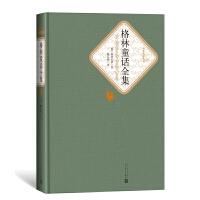 官方现货 格林童话全集 精装 格林兄弟 著 名译丛书,新版震撼上市,附赠有声读 人民文学出版社