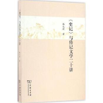 《史记》与传记文学二十讲 韩兆琦 著 【文轩正版图书】