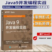 人民邮电:Java 9并发编程实战