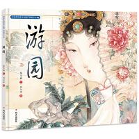 明天:中国非物质文化遗产图画书大系-游园