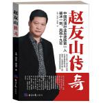 赵友山传奇:中国石油行业反垄断第一人