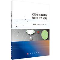 无线传感器网络路由协议及应用