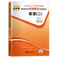自考辅导书 00015 英语二考纲解读与全真模拟演练 自考辅导书同步习题