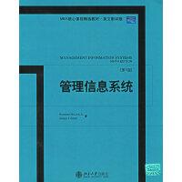 管理信息系统(第9版)――MBA核心课程精选材料・英文影印版
