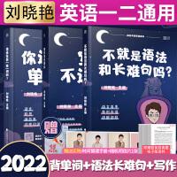 刘晓艳2020考研英语一二你还在背单词吗+写作不过如此+不就是语法和长难句吗词汇阅读写作