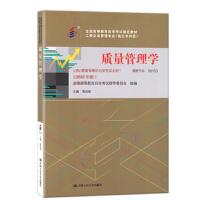 【正版】 自考教材 00153 质量管理学 2018年版 焦叔斌 中国人民大学出版社