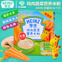 Heinz/亨氏米粉 婴幼儿鸡肉蔬菜营养米粉400g米粉 婴儿辅食米糊