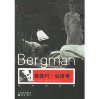 【二手书8成新】英格玛 伯格曼 (法)马蒂 ,何丹 江苏教育出版社