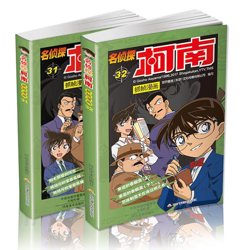 名侦探柯南漫画书  31-32册全套2册日本卡通漫画悬疑推理小说连环画故事书小学生漫画书9-12岁畅销图画书儿童漫画全集 名侦探柯南漫画书  31-32册