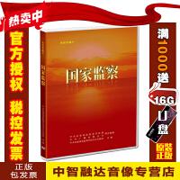 预售正版包票 央视电视专题片 国家监察(DVD)警示教育视频光盘碟片