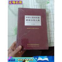 【二手9成新】中华人民共和国职业分类大典(2015年版)国家职业分类大典修中国劳动社会保障出版社