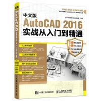 中文版AutoCAD 2016实战从入门到精通