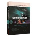 ICU临床思维与病例演练(ICU专科医师文库)