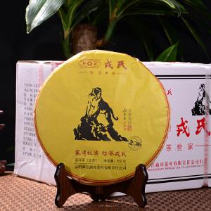 【800年树龄冰岛料】2016年 勐库戎氏生肖饼 生茶 900克片