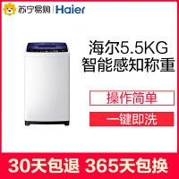 【苏宁易购】海尔洗衣机XQB55-M12699X全自动家用小型波轮洗衣机5.5公斤