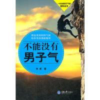 【二手书8成新】不能没有男子气 朱成 重庆大学出版社