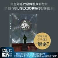 三体秘密 田加刚 官方认证《三体》解密书,给《三体》迷的脑洞书