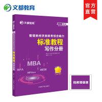【现货正版】2021考研文都王帅 MBA MPA MPAcc管理类经济类联考综合能力标准教程写作分册