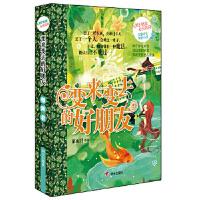 辫子姐姐心灵花园-变来变去的好朋友 郁雨君 明天出版社 9787533290399