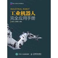 工业机器人完全应用手册