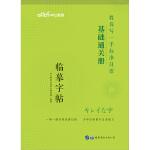 标准日本语字帖基础通关册中公教你写一手标准日语基础通关册