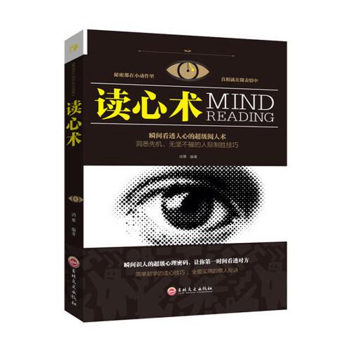 正版包邮读心术大全集 识人心理学读心术 情绪洗脑术 瞬间读懂身边人的秘籍 受益一生的自控心理学