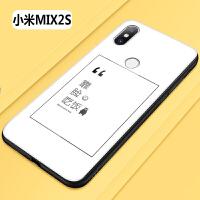 小米mix2s全包手机壳mix2陶瓷尊享版保护套玻璃后壳硅胶软个性简约男女款创意文字清新 【小米mix2s 】文字-靠