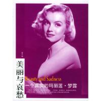 [二手旧书9成新]美丽与哀愁:一个真实的玛丽莲 梦露,苏斐,东方出版社, 9787506019262