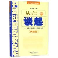 中国科普名家名作・院士数学讲座专辑(典藏版)―― 数学与哲学 中国少儿