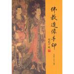 【正版直发】佛教造像手印 李鼎霞、白化文 中华书局