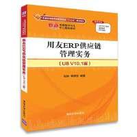 用友ERP供应链管理实务(U8 V10.1版)