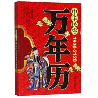 9787504478917-中华民俗万年历(rl)任宪宝/中国商业出版社