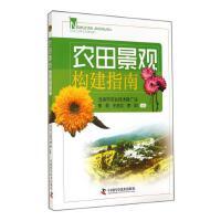 农田景观构建指南