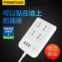 品胜智能USB排插座4孔多位手机快充智能插线板 多功能壁虎创意拖线板新国标