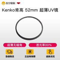 【苏宁易购】Kenko肯高 52mm Air入门级 超薄UV镜