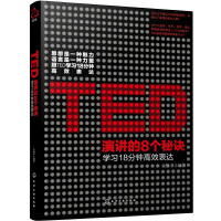 TED演讲的8个秘诀 学习18分钟高效表达 原版+笔记 幽默励志 演讲与口才 沟通书籍