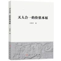 【二手书8成新】天人合一的价值本原 闫希军 人民出版社